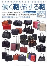 働く鞄・旅する鞄1