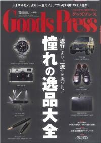 Goods Press (グッズプレス)10月号掲載