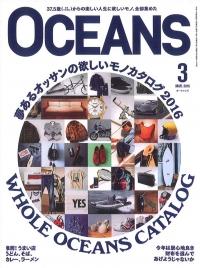 OCEANS(オーシャンズ)3月号に掲載されました。