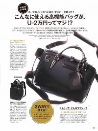 PIDの3wayビジネスバッグが掲載されました!
