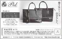 日経MJ(流通新聞)全国版に掲載されました。