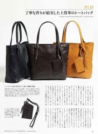 日経マガジンスタイルに掲載されました!