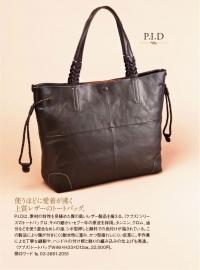 日経マガジンスタイルに掲載されました。