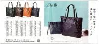 日本経済新聞にPIDが掲載されました。