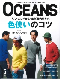 OCEANSにPIDの商品が掲載されました。