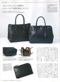 日経マガジンスタイルにPIDの商品が掲載されました。