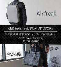 【期間限定ショップ】P.I.D&Airfreak POP UP STORE!5/23から