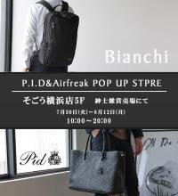 【期間限定ショップ】P.I.D&Bianchi POP UP STORE!7/30から