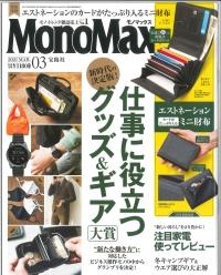 MonoMax(モノマックス)3月号にPID商品が掲載されました